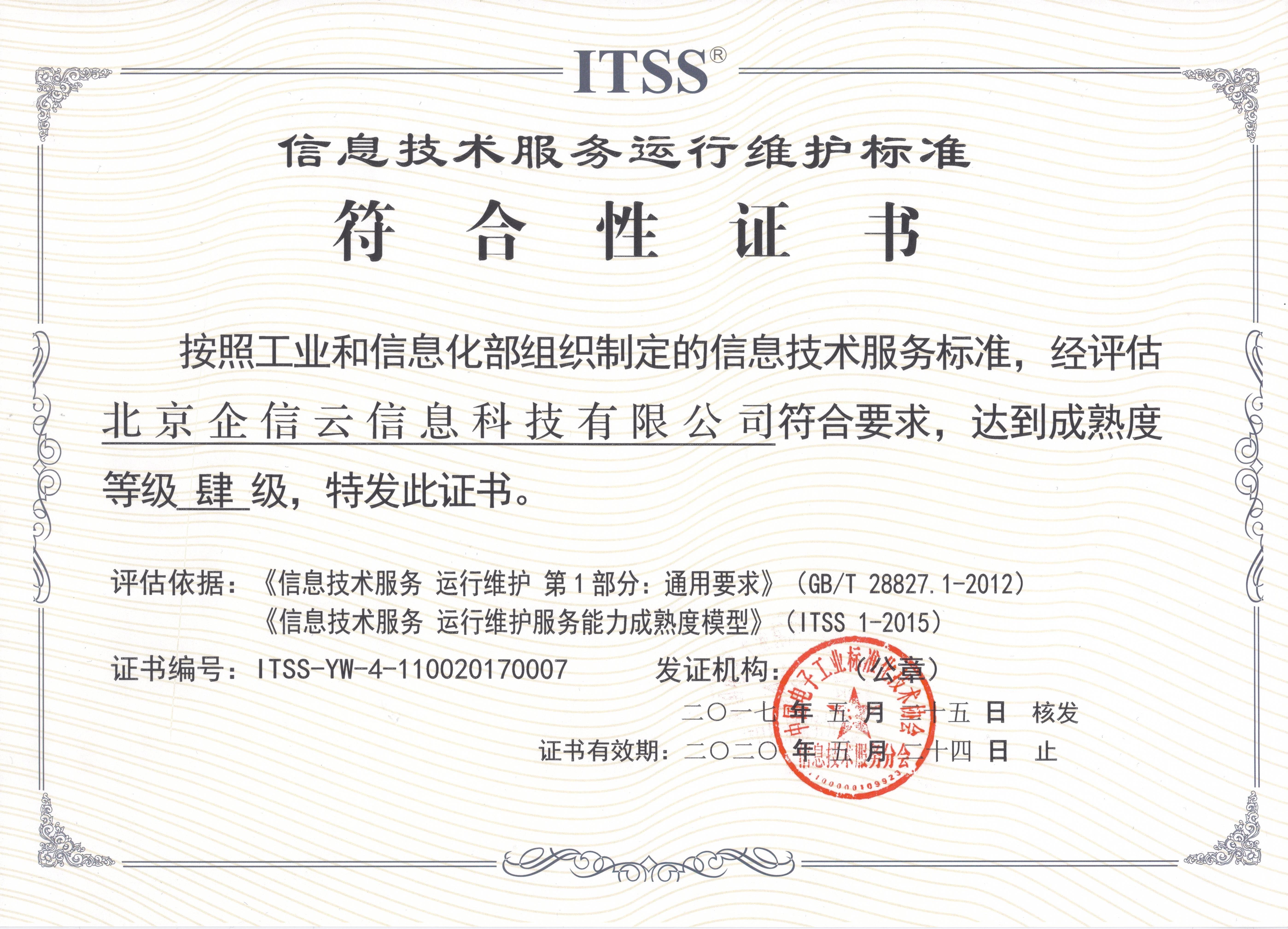 ITSS(Information Technology Service Standards,信息技术服务标准,简称ITSS)是一套成体系和综合配套的信息技术服务标准库,全面规范了IT服务产品及其组成要素,用于指导实施标准化和可信赖的IT服务。