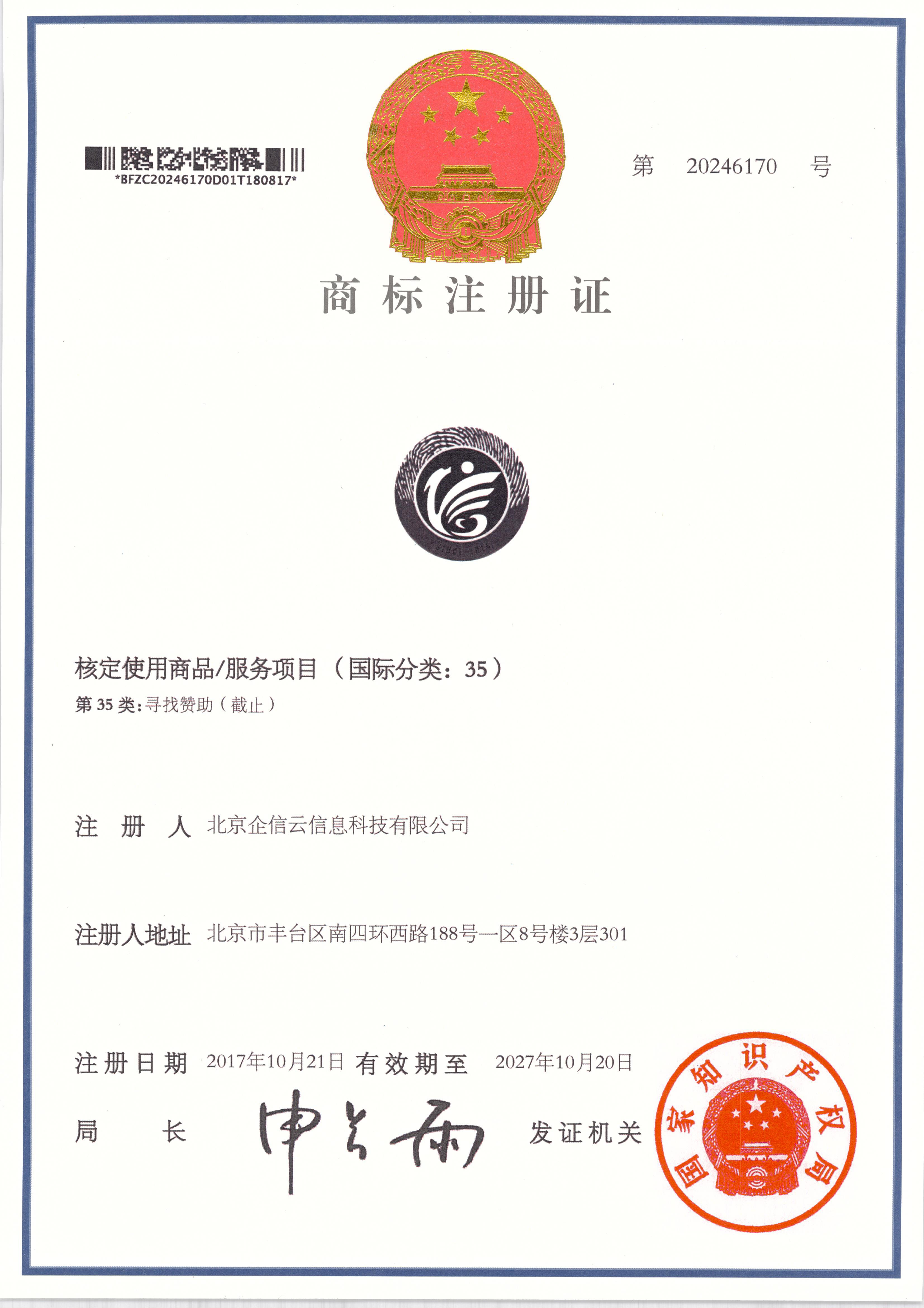 企信通(北京)征信有限公司
