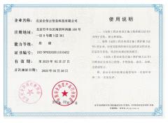 安防证书三级