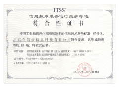 ITSS认证正本